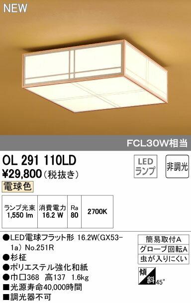 オーデリック 和 【OL 291 110LD】 住宅用照明 インテリア 和 【OL291110LD】 [新品]【RCP】