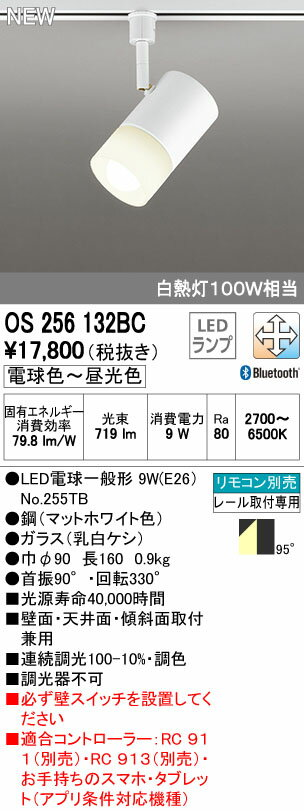 【あす楽】オーデリック【OS 256 132BC】 店舗・施設用照明 テクニカルライト 【OS256132BC】 [新品]【RCP】