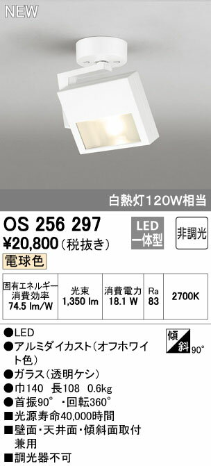 オーデリック スポットライト 【OS 256 297】 店舗・施設用照明 テクニカルライト 【OS256297】 [新品]【RCP】