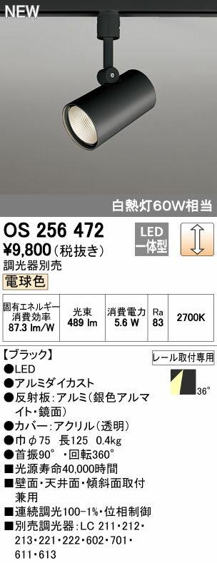 オーデリック スポットライト 【OS 256 472】 店舗・施設用照明 テクニカルライト 【OS256472】 [新品]【RCP】