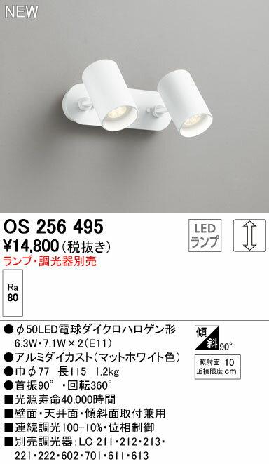 オーデリック ブラケットライト 【OS 256 495】 住宅用照明 インテリア 洋 【OS256495】 [新品]【RCP】