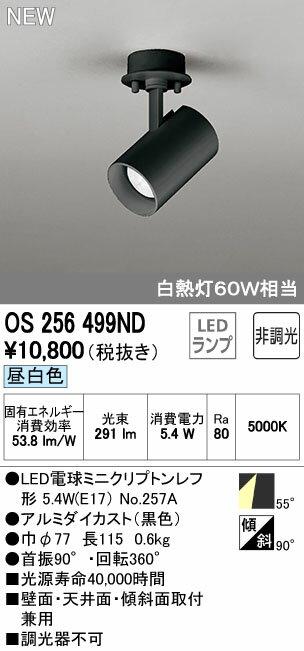 オーデリック スポットライト 【OS 256 499ND】 店舗・施設用照明 テクニカルライト 【OS256499ND】 [新品]【RCP】