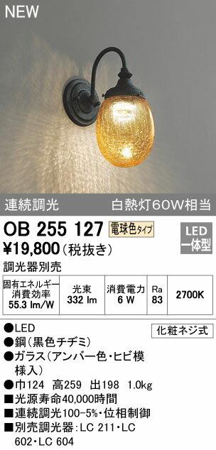 オーデリック インテリアライト ブラケットライト 【OB 255 127】OB255127[新品]【RCP】