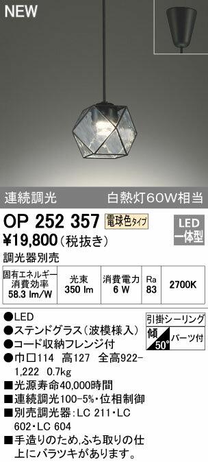 オーデリック インテリアライト ペンダントライト 【OP 252 357】OP252357[新品]【RCP】