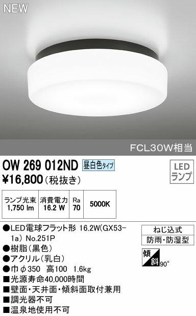 オーデリック インテリアライト バスルームライト 【OW 269 012ND】OW269012ND[新品]【RCP】