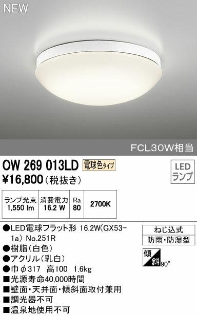 オーデリック インテリアライト バスルームライト 【OW 269 013LD】OW269013LD[新品]【RCP】
