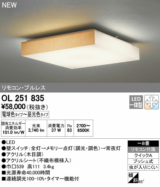 オーデリック 和照明 【OL 251 835】【OL251835】 和室[新品]【RCP】