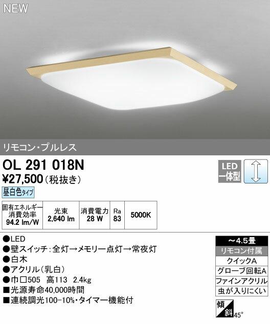 オーデリック 和照明 【OL 291 018N】【OL291018N】 和室[新品]【RCP】