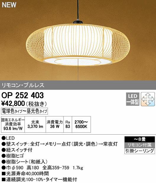オーデリック 和照明 【OP 252 403】【OP252403】 和室[新品]【RCP】