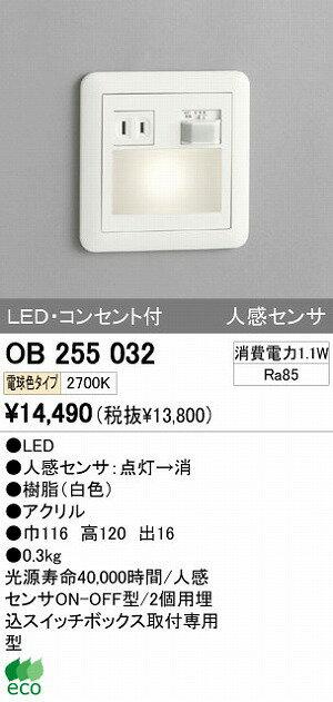 オーデリック インテリアライト フットライト 【OB 255 032】 OB255032[新品]【RCP】