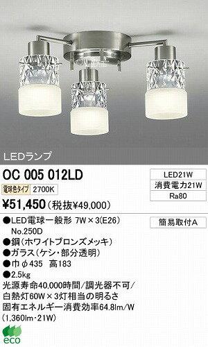 オーデリック インテリアライト シャンデリア 【OC 005 012LD】 OC005012LD[新品]【RCP】