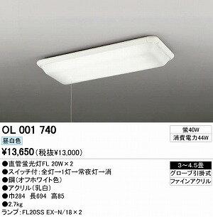 オーデリック インテリアライト シーリグライト 【OL 001 740】 OL001740[新品]【RCP】