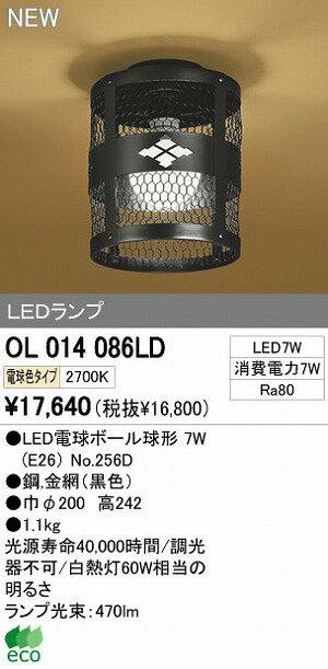 オーデリック インテリアライト 和風照明 【OL 014 086LD】 OL014086LD 和室[新品]【RCP】