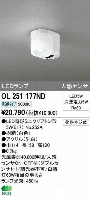 オーデリック インテリアライト シーリグライト 【OL 251 177ND】 OL251177ND[新品]【RCP】