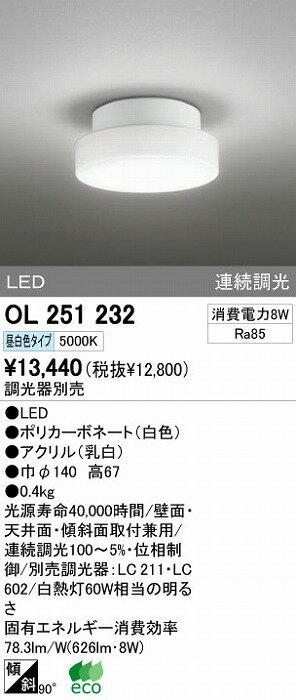 オーデリック インテリアライト シーリグライト 【OL 251 232】 OL251232[新品]【RCP】