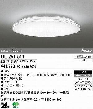 オーデリック インテリアライト シーリグライト 【OL 251 511】 OL251511[新品]【RCP】