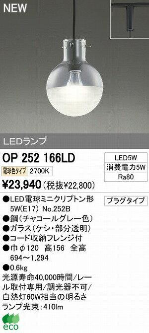 オーデリック インテリアライト ペンダントライト 【OP 252 166LD】 OP252166LD[新品]【RCP】