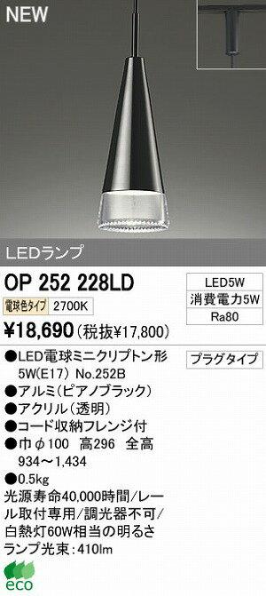 オーデリック インテリアライト ペンダントライト 【OP 252 228LD】 OP252228LD[新品]【RCP】