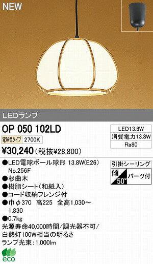 オーデリック インテリアライト 和風照明 【OP 050 102LD】 OP050102LD 和室[新品]【RCP】