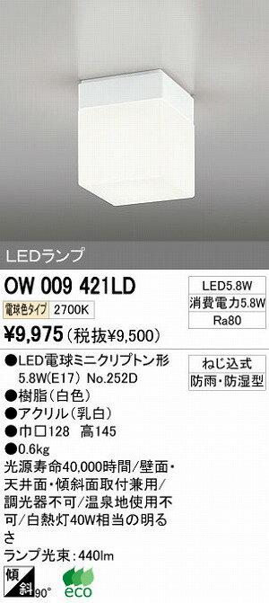 オーデリック インテリアライト バスルームライト 【OW 009 421LD】 OW009421LD[新品]【RCP】