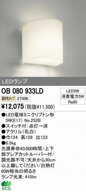 オーデリック インテリアライト ブラケットライト 【OB 080 933LD】 OB080933LD[新品]【RCP】