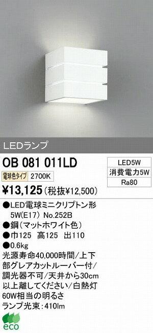 オーデリック インテリアライト ブラケットライト 【OB 081 011LD】 OB081011LD[新品]【RCP】