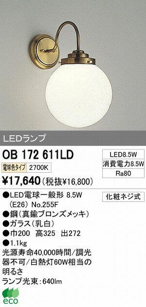 オーデリック インテリアライト ブラケットライト 【OB 172 611LD】 OB172611LD[新品]【RCP】