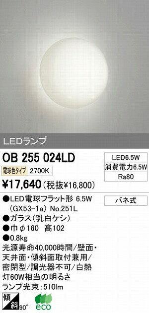 オーデリック インテリアライト ブラケットライト 【OB 255 024LD】 OB255024LD[新品]【RCP】