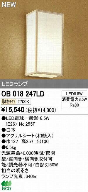 オーデリック インテリアライト 和風照明 【OB 018 247LD】 OB018247LD 和室[新品]【RCP】