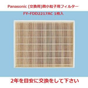 パナソニック換気扇換気扇部材【FY-FDD2217AC】【FYFDD2217AC】24時間換気システムのフィルター