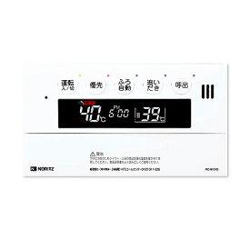 ガス給湯器 NORITZ・ノーリツ【RC-9101S】浴室リモコン 標準タイプ[新品]【RCP】