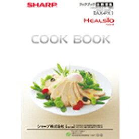 シャープ[SHARP] オプション・消耗品 【3509111109】 ウォーターオーブンヘルシオ用 メニュー集<クックブック>(350 911 1109)