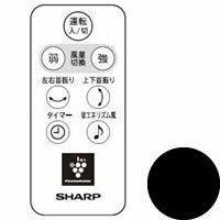 シャープ[SHARP] オプション・消耗品 【2146380044】 扇風機用 リモコン<ブラック系>(214 638 0044) [新品]【RCP】