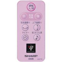 シャープ[SHARP] オプション・消耗品 【2146380048】 扇風機用 リモコン(214 638 0048) [新品]【RCP】
