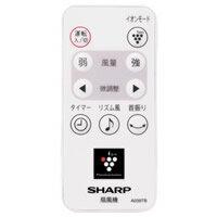 シャープ[SHARP] オプション・消耗品 【2146380052】 扇風機用 リモコン(214 638 0052) [新品]【RCP】