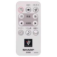 シャープ[SHARP] オプション・消耗品 【2146380053】 扇風機用 リモコン(214 638 0053) [新品]【RCP】