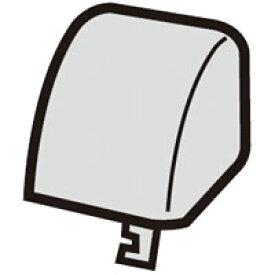 シャープ[SHARP] オプション・消耗品 【2171103268】 掃除機用 ヘッドカバー<小>(217 110 3268) [新品]【RCP】
