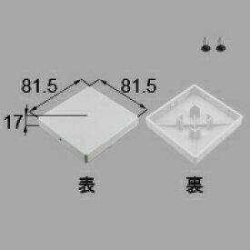 LIXIL リクシル 新日軽 75角柱キャップ 【本体(H8NC38)×2、取付ネジセット×1 】 色:ホワイト [新品]【RCP】