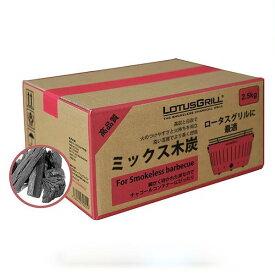 ハーフェレジャパン 無煙炭火バーベキューグリル ロータスグリル ミックス木炭 2.5Kg 品番:537.04.889