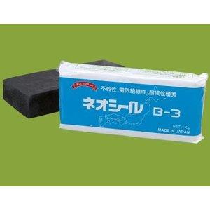 日東化成工業 ネオシール 隙間シール用 防水・電気絶縁等 B-3 ダークグレー色 1Kg