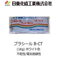 日東化成工業 ネオシール 隙間シール用 防水・電気絶縁等 B-CT ホワイト色 1Kg