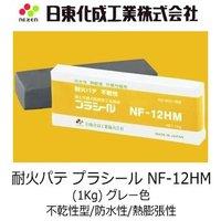 日東化成工業 ネオシール 耐火パテ プラシール NF-12HM 1000g ライトグレー色 硬化型/軽比重/熱膨張性