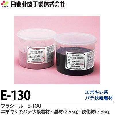 日東化成工業 プラシール 湿潤面対応 エポキシ系パテ状接着材 グレー 5kg/セット 基材(2.5kg)+硬化材(2.5kg) E-130