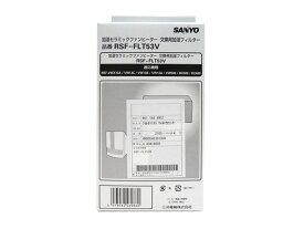 パナソニック Panasonic 旧サンヨー SANYO 加湿セラミックファンヒーター 交換用 加湿フィルター 6611648952
