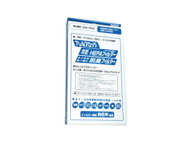パナソニック Panasonic SANYO 旧サンヨー 空気清浄機交換用フィルター 部品コード 6161557780 ABC-FAH93
