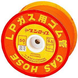 ダンロップホームプロダクツ LPガス用ゴム管 GH00355