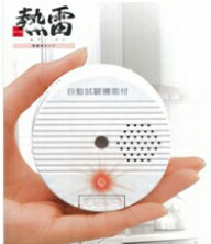 日本フェンオール 住宅用火災警報器 光電式住宅用防災警報器 SF22「熱雷」