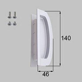 LIXIL リクシル トステム 室内引戸引手セット【商品コード:FNMZ504 内容物:本体(内・外)×1、取付ネジセット×1 ファインシルバー 】[新品]【RCP】