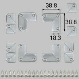 LIXIL リクシル トステム コーナーカバー【商品コード:MDZPY434 内容物:フタ枠コーナーカバー×4、外枠コーナーカバー×4、ネジセット×1 シルバー 】[新品]【RCP】