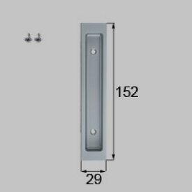 LIXIL リクシル トステム 引手【商品コード:NWAZ552 内容物:本体×1、取付ネジセット×1 ファインシルバーパール仕様 】[新品]【RCP】